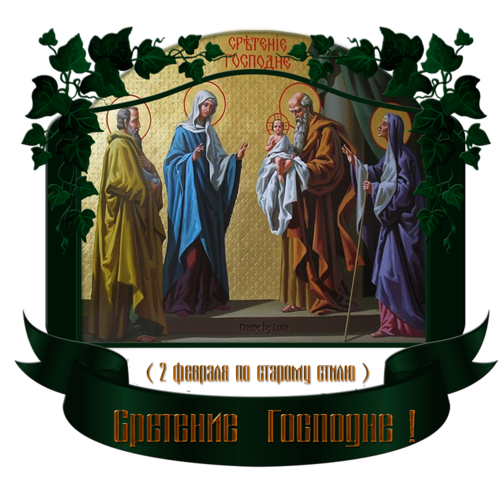 Сретение Господне в 2017 году - 15 Февраля - Религиозные праздники в 2017 году открытки для поздравления