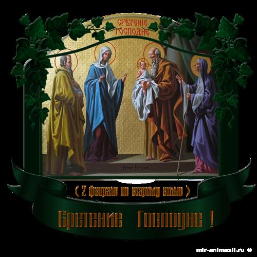 Сретение Господне в 2018 году - 15 Февраля - Религиозные праздники в 2018 году открытки для поздравления