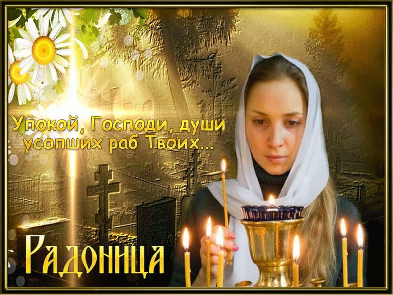 Радоница - Праздник поминовения. - Религиозные праздники в 2017 году открытки для поздравления