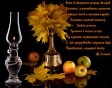 Осенний натюрморт со стихом