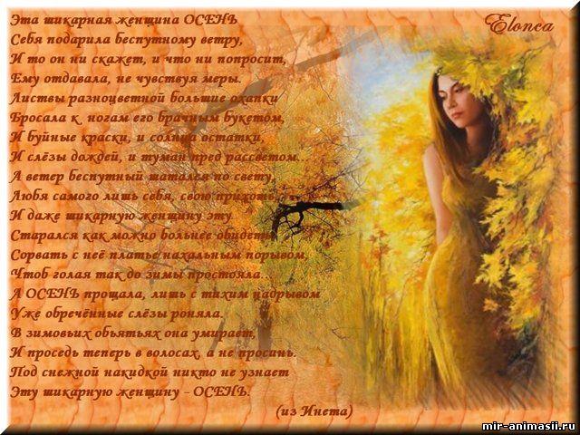 Стихи про Осень - Осень, gif, открытки