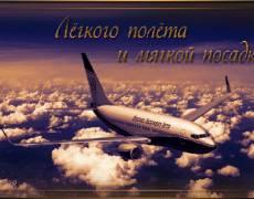 Лёгкого полёта и мягкой посадки