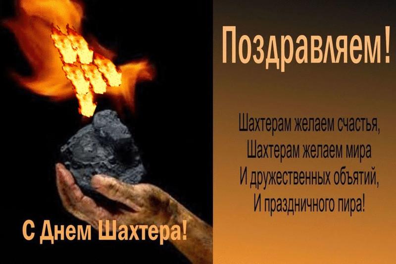 С Днем шахтера гиф картинка - С днём Шахтера открытки для поздравления