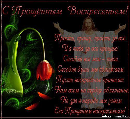 Красивые стихи на Прощеное Воскресенье - Прощенное воскресенье открытки для поздравления