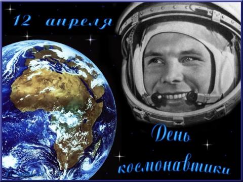 С Днем космонавтики - С днем космонавтики открытки для поздравления