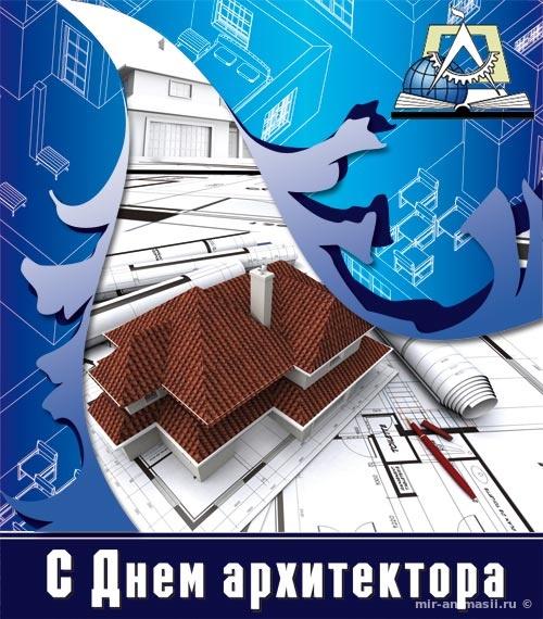 Открытка архитектор