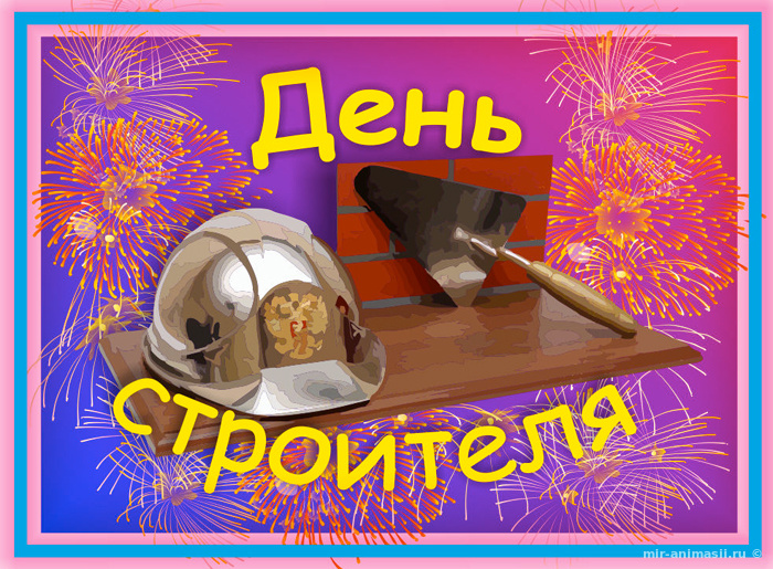 Поздравительная открытка строителю - С днем строителя открытки для поздравления