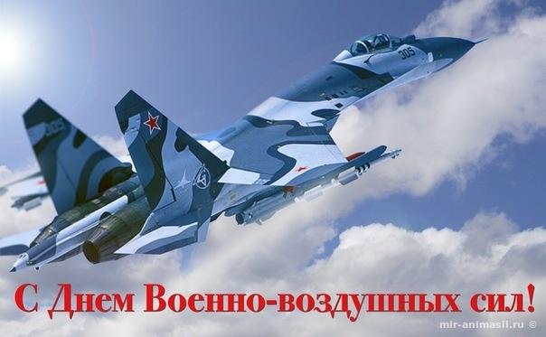 С днем Военно-воздушных сил - С днем ВВС открытки для поздравления