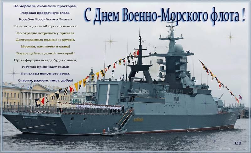 С днем военно-морского флота - С днем ВМФ открытки для поздравления