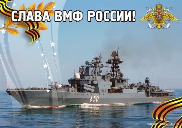 Поздравления с днем военно-морского флота 2018 - С днем ВМФ открытки для поздравления
