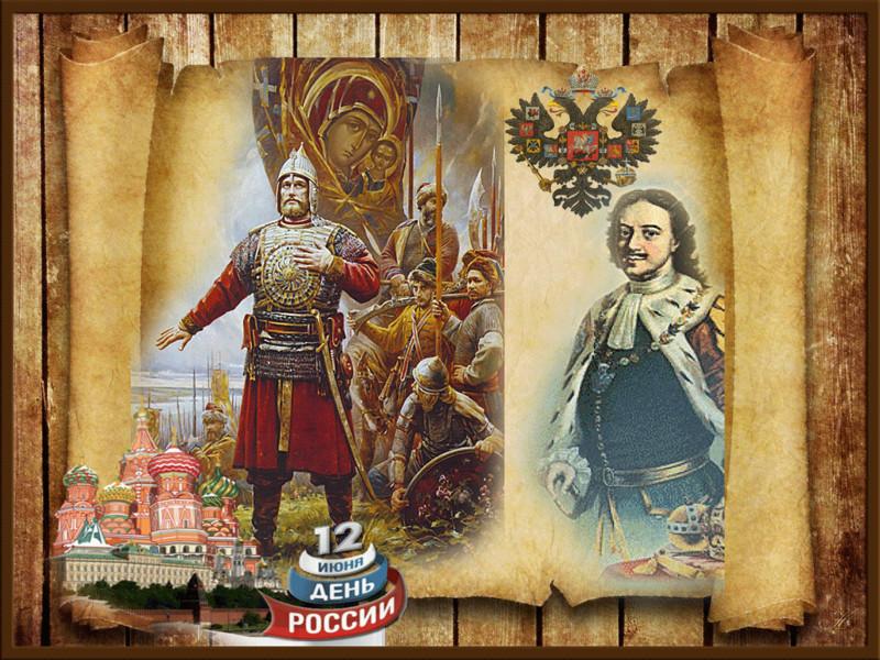 Гиф открытка к дню России - С днем России открытки для поздравления