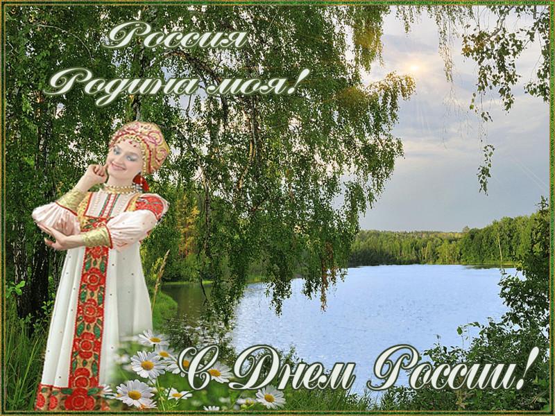 Россия родина моя - С днем России открытки для поздравления