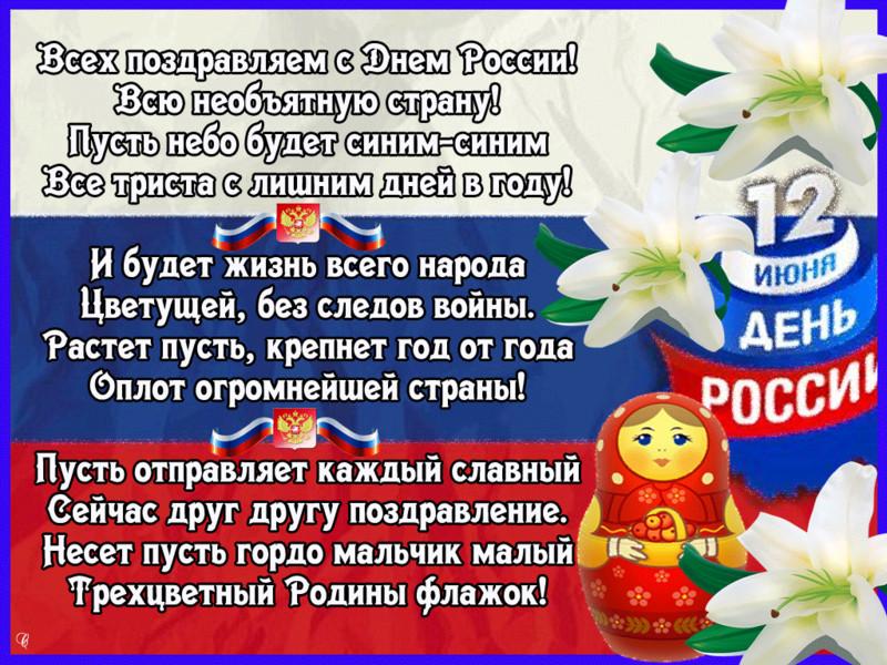 Всех поздравляем с днём России в стихах - С днем России открытки для поздравления