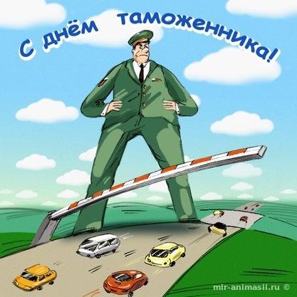 День таможенника Российской Федерации 2017 - С днем таможенника открытки для поздравления