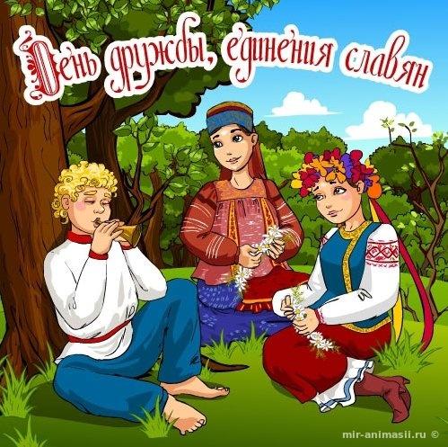 С Днем дружбы, единения славян 2018 - С днем дружбы открытки для поздравления