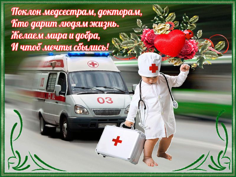 Открытка докторам и медсёстрам - С днем медика открытки для поздравления