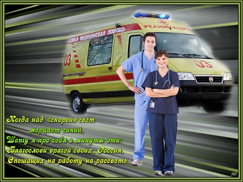 Работникам скорой помощи - С днем медика открытки для поздравления