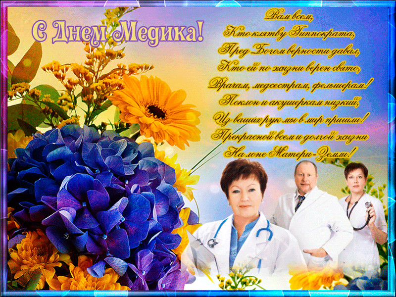 Открытка со стихами с днём медика - С днем медика открытки для поздравления