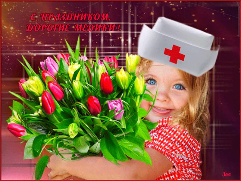 С праздником, дорогие медики - С днем медика открытки для поздравления