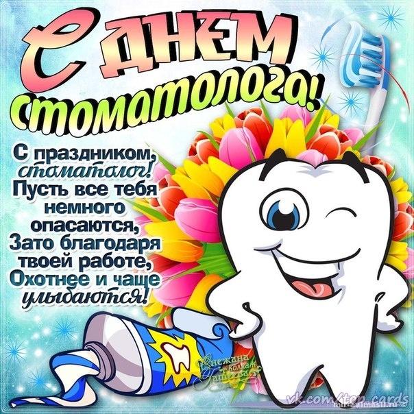 Международный день стоматолога - 9 Февраля 2018 г - С днем медика открытки для поздравления