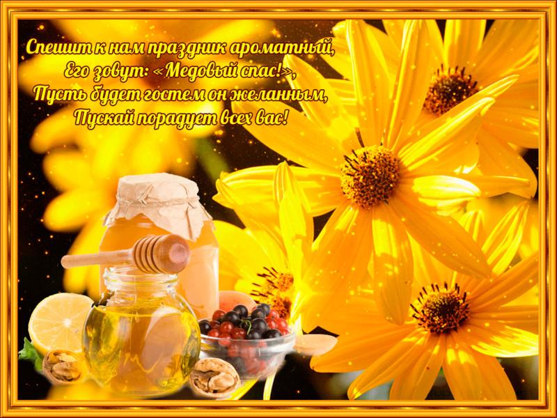 Поздравления с медовым спасом в стихах - С Медовым Спасом открытки для поздравления