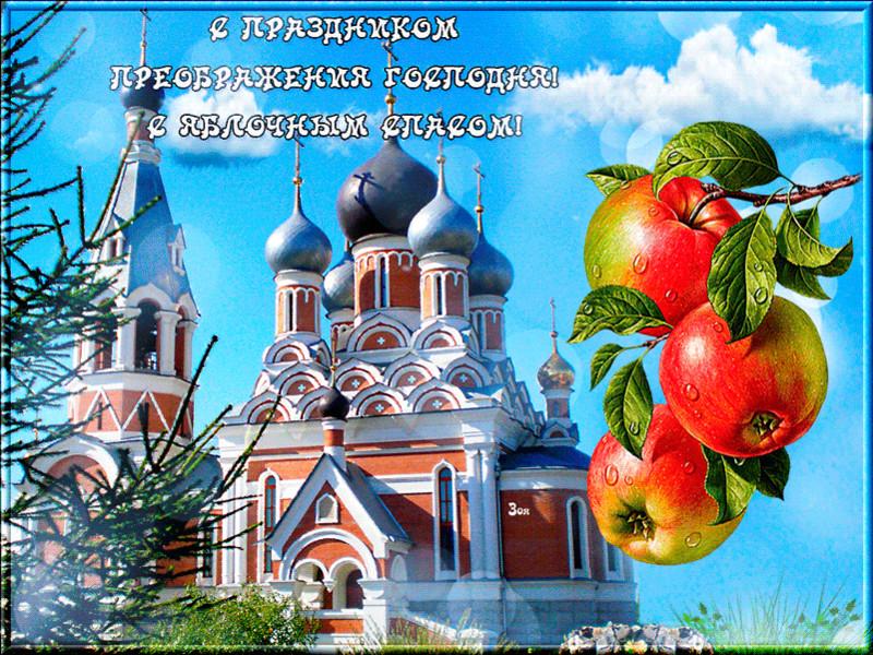 Поздравляю с Преображения Господня - С Яблочным Спасом открытки для поздравления