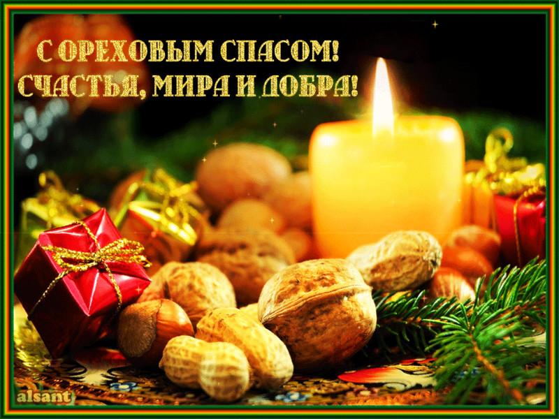 Gifka c Ореховым спасом - С Ореховым Спасом открытки для поздравления