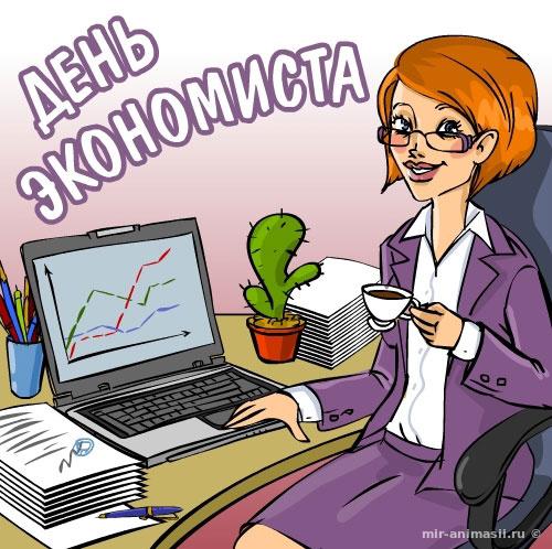 Поздравления от бухгалтера и экономиста