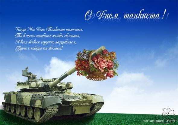 Поздравления с Днем танкиста 2017 - С днем танкиста открытки для поздравления