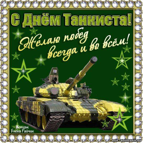 День танкиста поздравления короткие