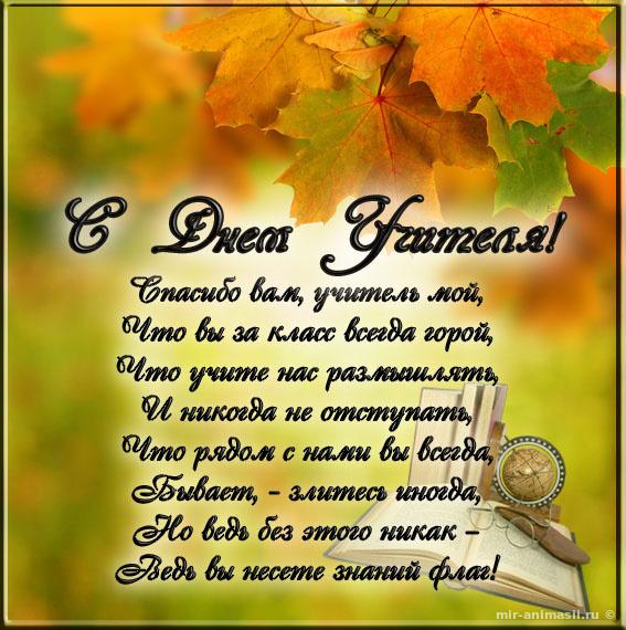 Поздравления для учителей на день учителя на украинском языке