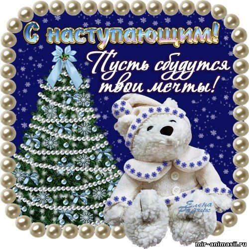 Пожелание с наступающим 2018  Новым годом - Новый Год 2018 – год Собаки открытки для поздравления