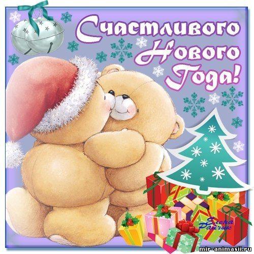 С Новым Годом 2019 в открытках - Новый Год 2019 – год Свиньи открытки для поздравления