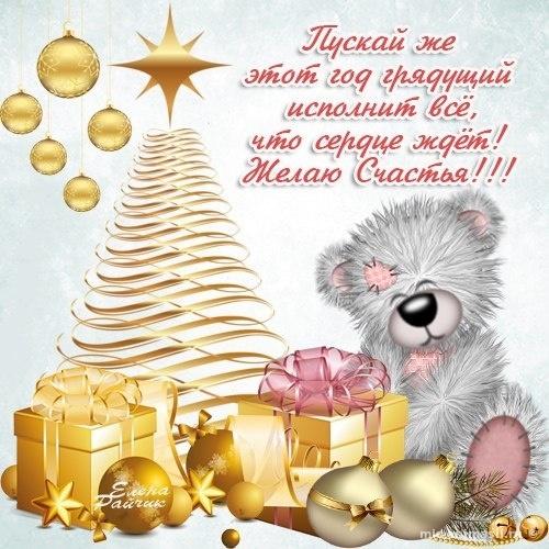 Поздравления с Новым Годом 2018 на английском - Новый Год 2018 – год Собаки открытки для поздравления