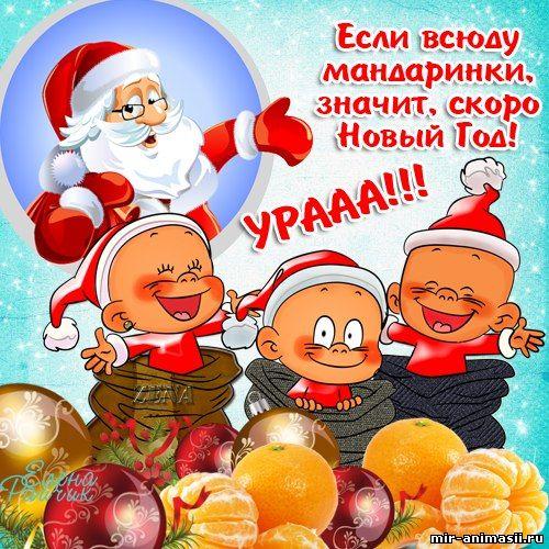 поздравления знакомую в новый год