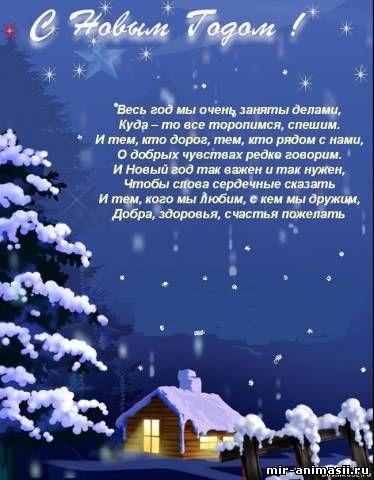 Картинка с Новым Годом 2018 коллективу коллегам - Новый Год 2019 – год Свиньи открытки для поздравления