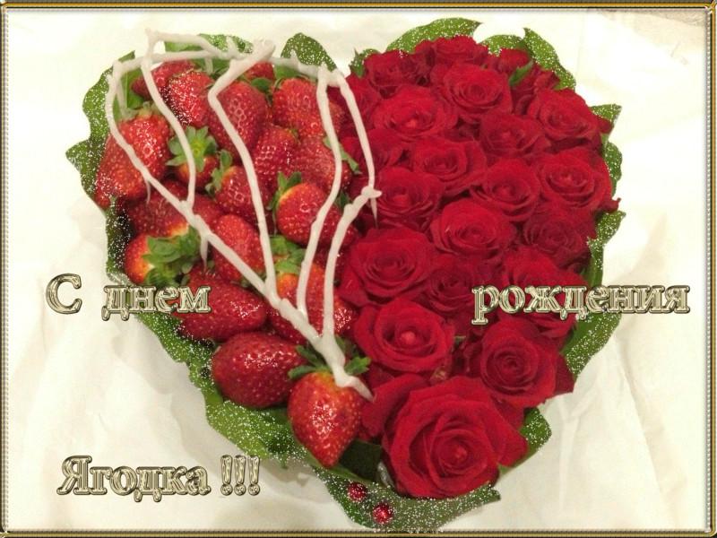С Днем Рождения, ягодка! - Поздравления на День Рождения открытки для поздравления