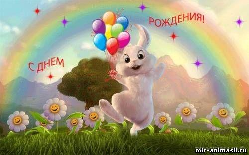 Поздравления с Днем Рождения прикольные - Поздравления на День Рождения открытки для поздравления