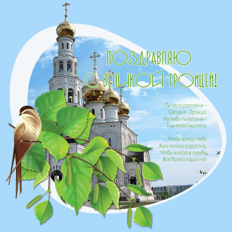 Светлый праздник Святой Троицы - День святой Троицы открытки для поздравления