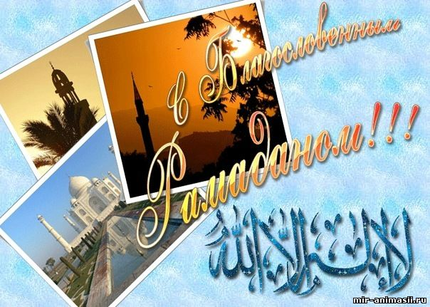Открытки с Рамаданом - Рамадан и Ураза-Байрам 2017 открытки для поздравления