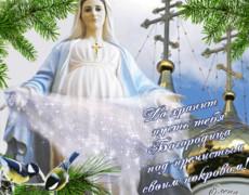 Да хранит тебя Богородица