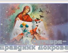 С праздником Покрова