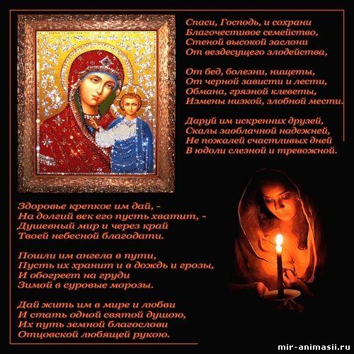Молитвы на Покров Пресвятой Богородицы - На Покров день открытки для поздравления