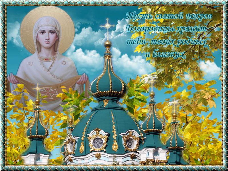 Поздравление на Покров Пресвятой Богородицы 2018 - На Покров день открытки для поздравления