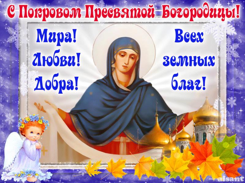 С  Покровом Пресвятой Богородицы - На Покров день открытки для поздравления