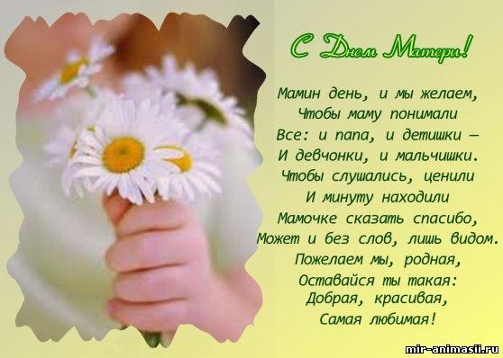 Поздравления с днем матери в открытках - С днем матери открытки для поздравления