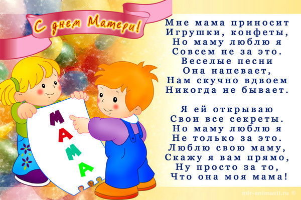 Яркая открытка с днем матери - С днем матери открытки для поздравления