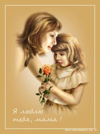 Я люблю тебя, мама! - С днем матери открытки для поздравления
