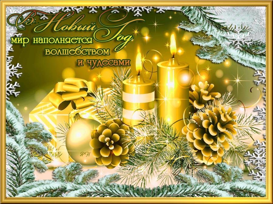 Пожелания в новый год - С Новым годом 2019 открытки для поздравления