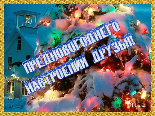 Перед новогоднего настроения друзя! - С Новым годом 2018 открытки для поздравления